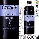 セール【キャプテンシロップ】カシス 600ml/希釈用