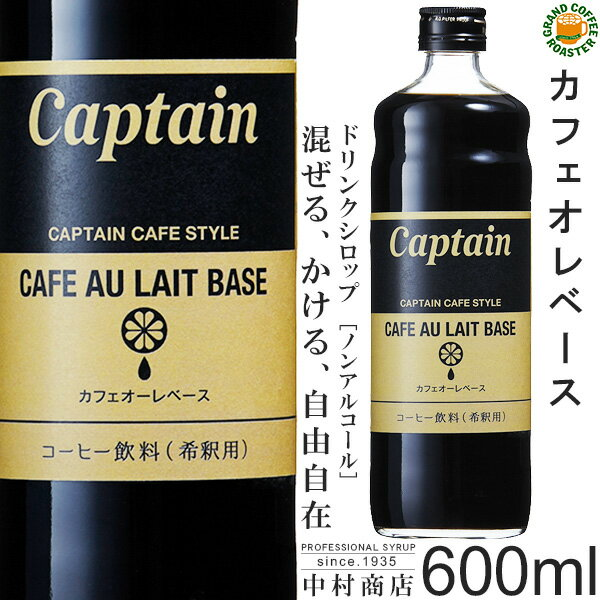セール【キャプテンシロップ】カフェオーレベース 600ml(瓶)/4倍希釈用[中村商店]
