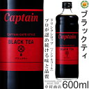 楽天グランドコーヒーロースターセール【キャプテンシロップ】ブラックティー(有糖) 600ml/希釈用