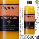 【キャプテンシロップ】ミックスフルーツ クラシック 600ml(瓶)/4倍希釈用[中村商店] セール
