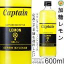 楽天グランドコーヒーロースターセール【キャプテンシロップ】加糖レモン 600ml/希釈用