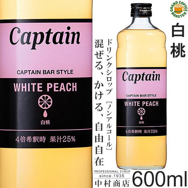 セール【キャプテンシロップ】白桃 600ml/希釈用