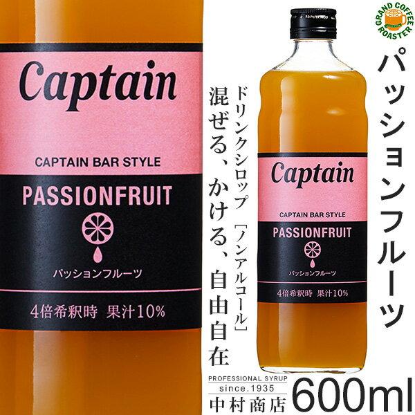 セール【キャプテンシロップ】パッションフルーツ 600ml(瓶)/4倍希釈用[中村商店]