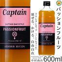 セール【キャプテンシロップ】パッションフルーツ 600ml(瓶)/4倍希釈用[中村商店]...
