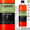 【キャプテンシロップ】レッドメロン 600ml/希釈用