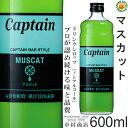 セール【キャプテンシロップ】マスカット 600ml/希釈用