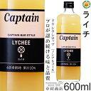 楽天グランドコーヒーロースターセール【シロップ】キャプテン ライチ 600ml/希釈用