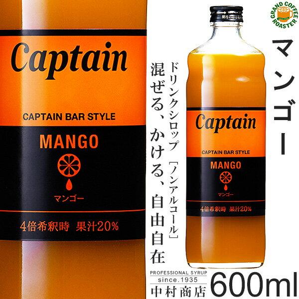 今だけさらに特価!期間限定セール【キャプテンシロップ】マンゴー 600ml/希釈用