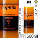 【キャプテンシロップ】マンゴー 600ml/希釈用