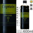 抹茶 600ml(瓶)/4倍希釈用 セール