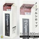 【キャプテンシロップ】メープル入りシロップ 1800ml/製菓材料