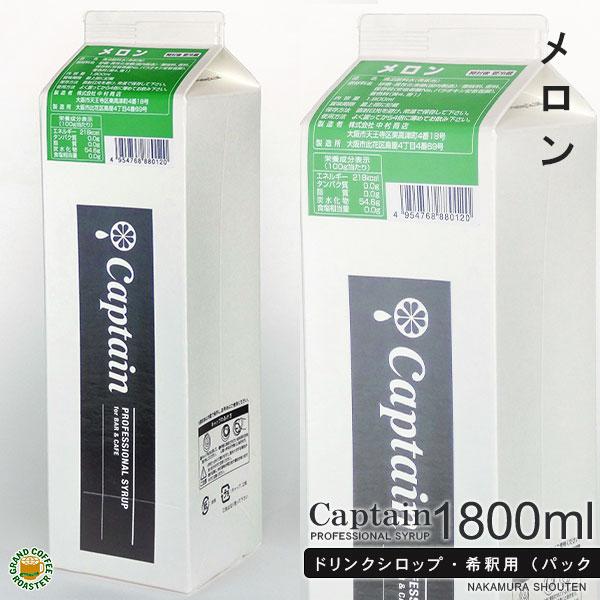 【キャプテンシロップ】メロン 1800ml/希釈用の商品画像