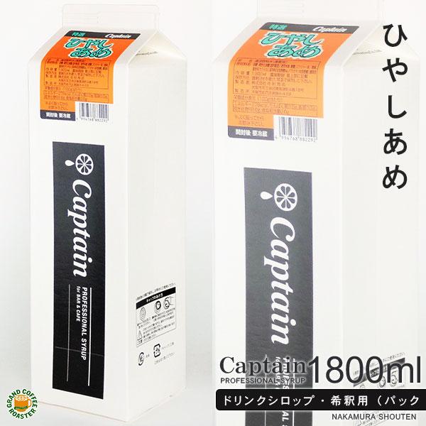 【キャプテンシロップ】ひやしあめ 1800ml/希釈用