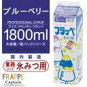 【氷みつシロップ】ブルーベリー 1800ml/キャプテンフラッペ(氷蜜)