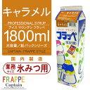 【氷みつシロップ】キャラメル 1800ml/キャプテンフラッペ(氷蜜)