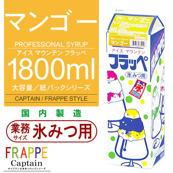 【氷みつシロップ】マンゴー 1800ml/キャプテンフラッペ(氷蜜)