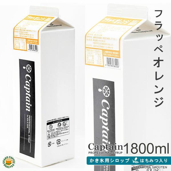 【氷みつシロップ】オレンジ 1800ml/キャプテンフラッペ(氷蜜)