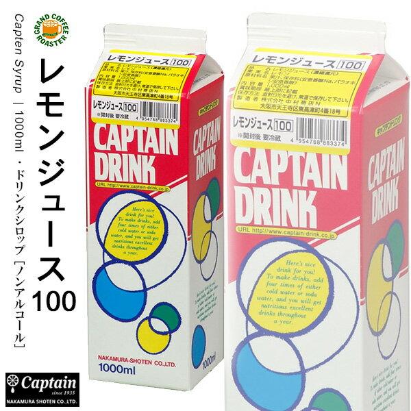 【キャプテンシロップ】レモンジュース100 1000ml/希釈用