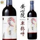 【三和酒類】果実酒 安心院ワイン卑弥呼 赤(辛口)/720ml[お酒]