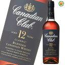 カナディアンウイスキー カナディアンクラブ クラシック 12年・カナダ 700ml 40度 箱なし[お酒]