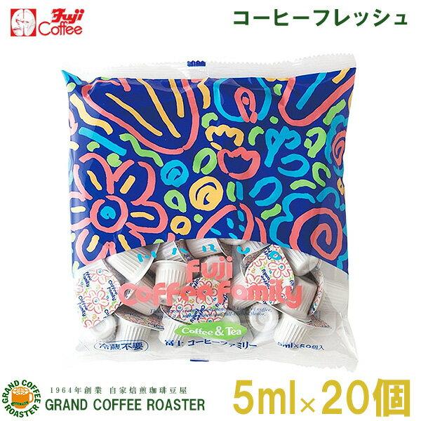 [Fuji]冨士コーヒーファミリー(ポーション)/5ml×20個入り