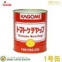 【カゴメ】トマトケチャップ標準(赤)/1号缶(3300g)