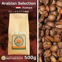 [スペシャリティコーヒー]イエメン・アラビアンセレクション/500g