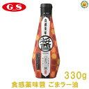 【ジーエスフード】GS食感薬味 醤(ひしお) ごまラー油/330g・業務用[調味料]