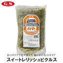【ジーエスフード】GSスイートレリッシュピクルス(パウチ)850g・業務用[洋食食材・漬物]