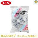 【GS】ガムシロップミニ(袋)16g×50個入
