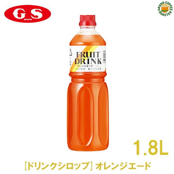 【GS】オレンジエード果汁シロップ・1.8L/5倍希釈