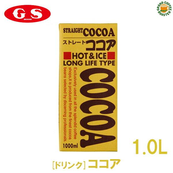 【GS】ストレートココア(加糖タイプ)/1000ml