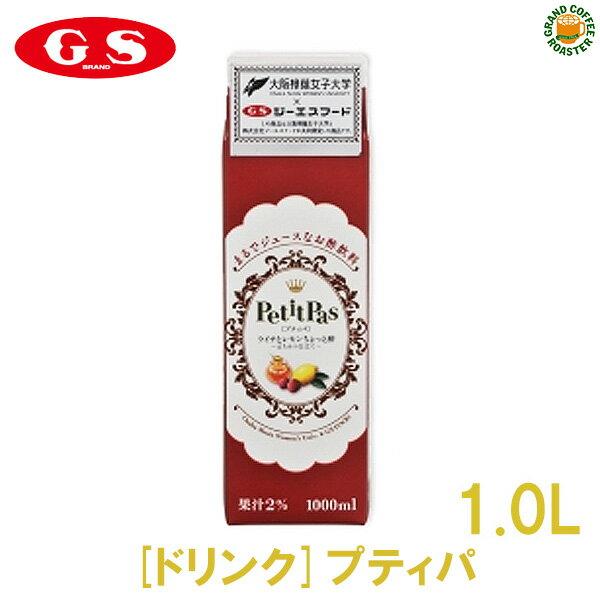 【GSフード】プティパ(果汁入お酢飲料)/1000ml
