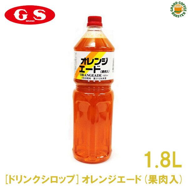 【GS】(果肉・果汁入)オレンジエードシロップ・1.8L/5倍希釈