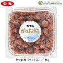 ケース【ジーエスフード】かつお梅(ペット入) 1kg 12パック入/業務用食品材料