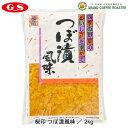ケース【ジーエスフード】桜印 つぼ漬風味 2kg 8袋入/業務用食品材料