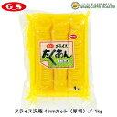 【ジーエスフード】スライス沢庵(厚切) 1kg 4mmカット 単品/業務用食品材料