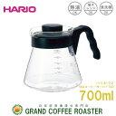 【HARIO】V60コーヒーサーバー[02]/700ml