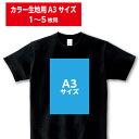 【学園祭・チームウェアにおすすめ!】オリジナルウェアプリント加工費/カラー生地用A3サイズ/1〜5枚