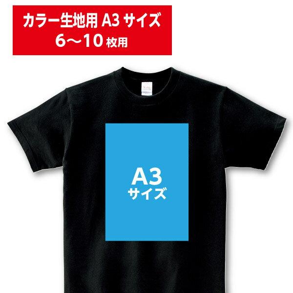 【学園祭・チームウェアにおすすめ!】オリジナルウェアプリント加工費/カラー生地用A3サイズ/6〜10枚