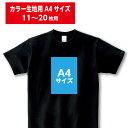 【学園祭・チームウェアにおすすめ!】オリジナルウェアプリント加工費/カラー生地用A4サイズ/11〜20枚