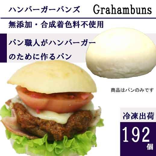 ハンバーガー用ホワイトバンズ■192個■《白色、アイボリー》レギュラー直径10cm/無添加【冷凍出荷】