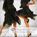 【社交ダンススカート - ジェドール(Je'Dor)】ティシュー・スカート - 社交ダンス衣装/社交ダンスウェア/社交ダンスブランド