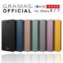 【公式】 GRAMAS グラマス iPhone SE(第2世代)/8/7/6s/6 ケース iPhoneケース 手帳型 手帳 EURO Passione 2 Leather Case 【 あす楽 】高級 ビジネス ギフト プレゼント