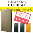 iPhone XS / X 【公式】 GRAMAS グラマス ケース 手帳型 本革 Full Leather Case 送料無料