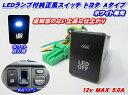 ◆送料安い!純正風スイッチ エスティマACR/GSR50系用 LEDイルミネーション機能搭載 ホワイト発光 デイライト、フォグランプ、LEDテープ、その他増設用に!