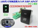 ◆送料安い!純正風スイッチ トヨタAタイプ LEDイルミネーション機能搭載 グリーン(緑)発光 デイライト、フォグランプ、LEDテープ、その他増設用に!