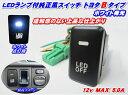 ◆送料安い!純正風スイッチ トヨタBタイプ LEDイルミネーション機能搭載 ホワイト発光 デイライト、フォグランプ、LEDテープ、その他増設用に!