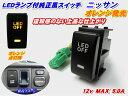 ◆送料安い!純正風スイッチ セレナC25系用 LEDイルミネーション機能搭載 オレンジ発光 デイライト、フォグランプ、LEDテープ、その他増設用に!