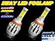 イエロー/ホワイト着替可能!!2WAY LEDフォグランプCREE製チップ搭載 2000LM ★プレゼント付き H8/H11/H16/HB3/HB4/PSX26/PSX24 3000k6000K 12V/24V